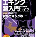 エギング超入門 Vol.9 2012