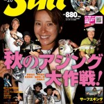 2012-09-AnglingSalt-Vol.20