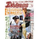 2012年09月 イカプラス Vol.9