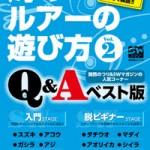2012年09月 海のルアーの遊び方 Vol.2