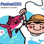 japanfishingshow2013