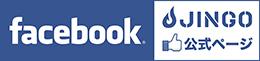 ジンゴ/フェイスブックページへ