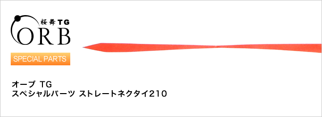 桜舞TG・スペシャルパーツ・ストレートネクタイ21
