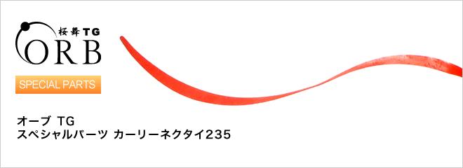 桜舞TG・スペシャルパーツ・カーリーネクタイ235