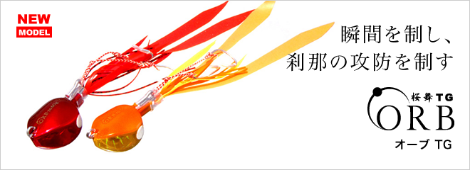 桜舞(オーブ)TG