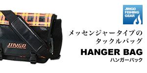 ハンガーバッグ