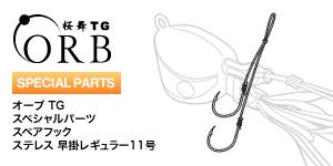 桜舞TG スペシャルパーツ・スペアフック ステレス早掛レギュラー11号