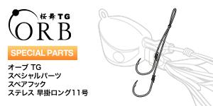桜舞TG スペシャルパーツ・スペアフック ステレス早掛ロング11号</a></li><p>